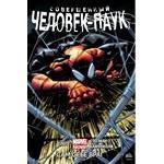 Совершенный Человек-паук. Книга 1. Сам себе враг