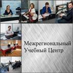 Менеджер отдела продаж Межрегиональный учебный центр