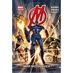 Мстители. Книга 1. Мир Мстителей