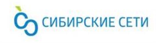 Менеджер по работе с клиентами Сибирские Сети