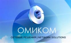 Монтажник слаботочных сетей Омиком