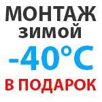 Теплый монтаж* даже в -40°С.