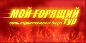 Менеджер по продажам (по туризму), г. Красноярск Мой...