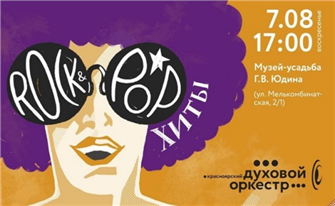 Rock and Pop-хиты