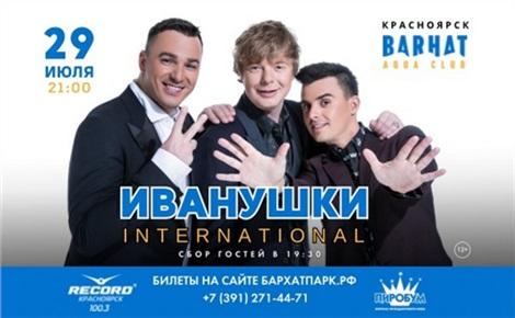 Группа «Иванушки International»
