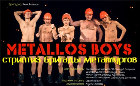 Metallos Boys