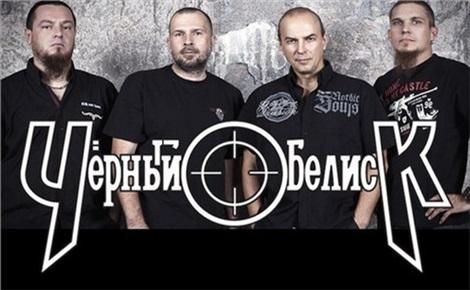 Группа «Черный обелиск»