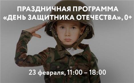 День защитника Отечества в «Мечте»