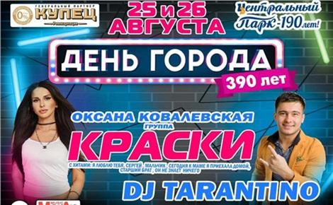 Оксана Ковалевская (Краски) и dj Tarantino
