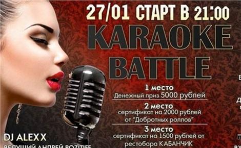 Караоке-battle