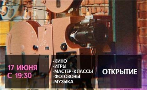 Всемирный фестиваль уличного кино в Красноярске