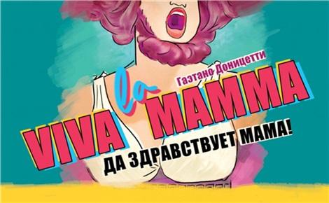 «Viva la mamma!» или «Да здравствует мама!»