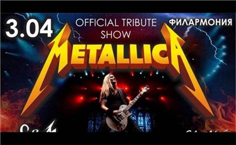 Metallica с симфонческим оркестром
