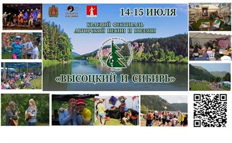 Высоцкий и Сибирь