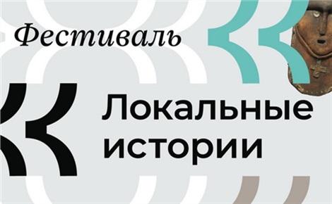 X Красноярская ярмарка книжной культуры