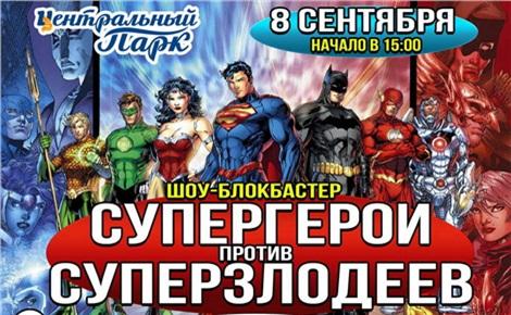 Супергерои против Суперзлодеев в Центральном парке