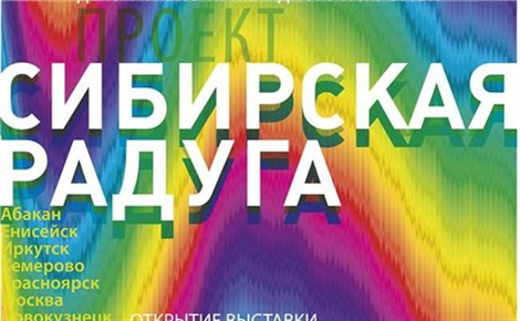 Сибирская радуга