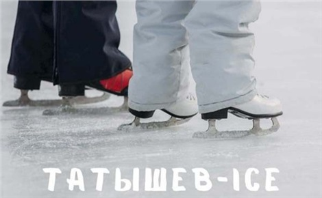 Каток «Татышев ICE»