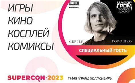 Comic Con Siberia