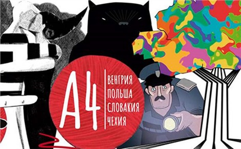 Фестиваль анимации «А4»