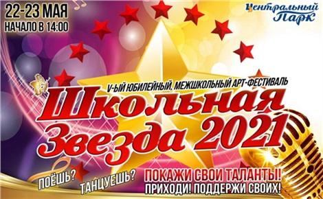Школьная звезда-2017