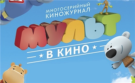 МУЛЬТ в кино. Выпуск №51. Фокус-покус!