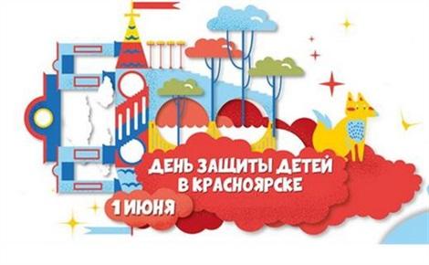 День защиты детей в Красноярске