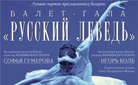 Русский лебедь