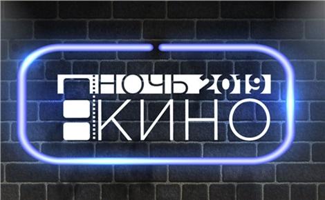 Ночь кино в Красноярске