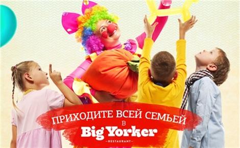 Детский клуб сети ресторанов «Big Yorker»
