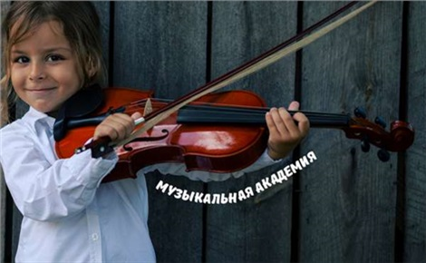 Четвертое занятие детской «Музыкальной академии»