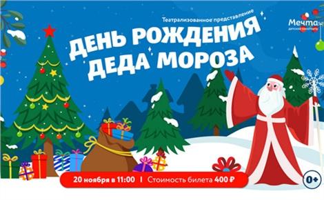 День рождения Деда Мороза в кинотеатре Мечта