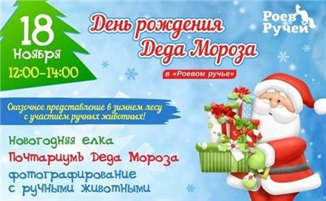 День рождения Деда Мороза в парке Роев ручей