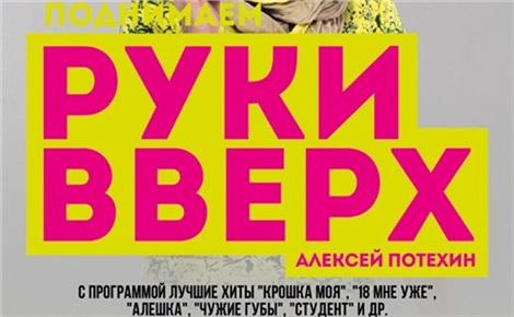 Поднимаем руки вверх и Алексей Потехин