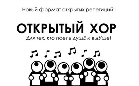 Открытый хор