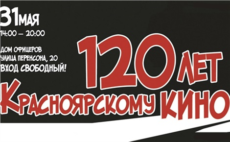 120 лет красноярскому кино