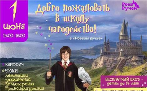 Добро пожаловать в школу чародейства и волшебства!