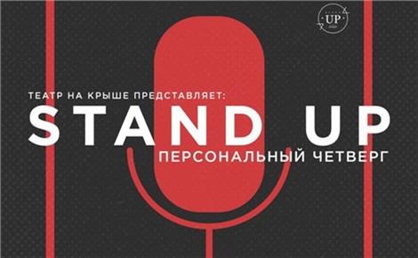 Stand up Персональный четверг