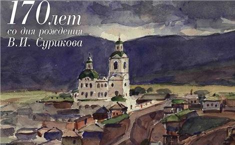 Суриков и Сибирь