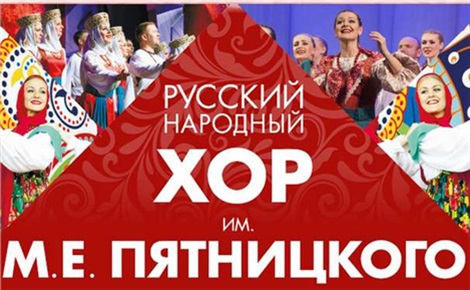 Государственный академический народный хор имени Пятницкого