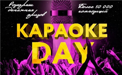 Караоке day