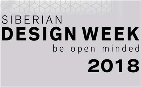 Сибирская неделя дизайна-2018