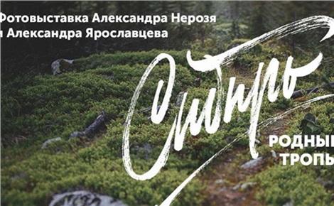 Сибирь. Родные тропы