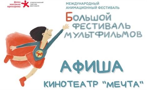 Большой фестиваль мультфильмов-2019