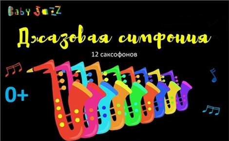 Красноярский sax-band