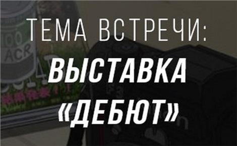 Выставка «Дебют»