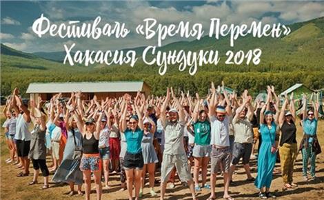 Фестиваль «Время перемен» на Сундуках