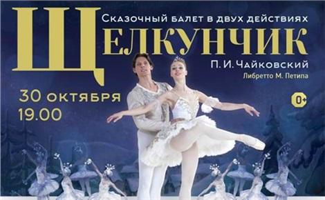Щелкунчик (Театр классического балета)