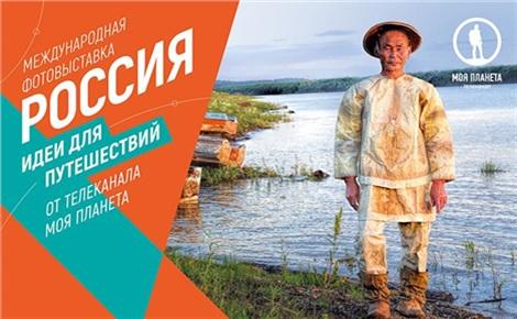 Россия. Идеи для путешествий