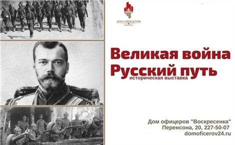 Великая война. Русский путь
